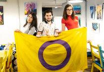 Люди-«интерсекс» полны решимости изменить сознание России