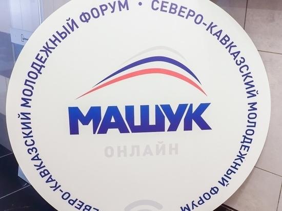 На онлайн-форуме «Машук» проводят фестиваль национальных культур