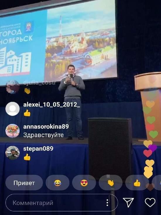 Образование, здоровье, жилье: глава ЯНАО ответил на вопросы жителей Ноябрьска