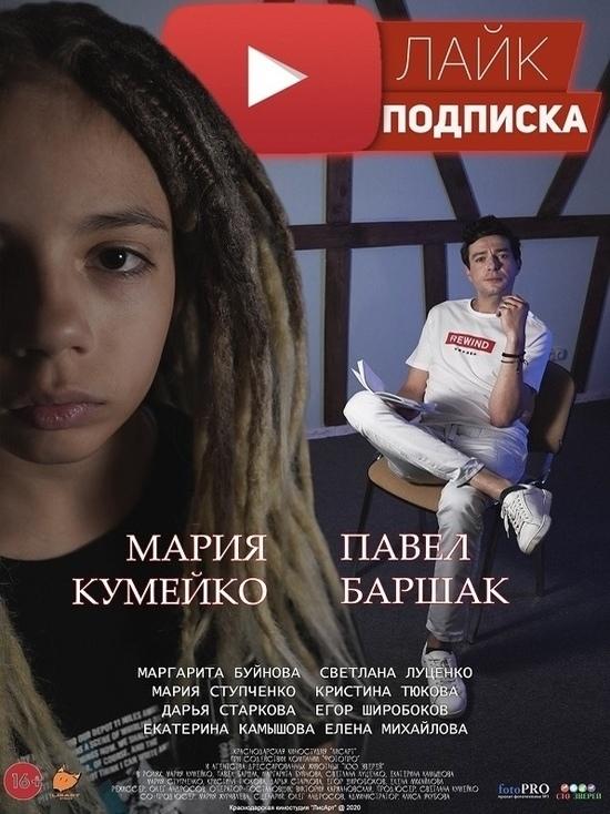 В краевом центре сняли фильм о потребностях «поколения Z»
