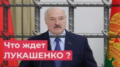 Суд или пенсия: белорусы поспорили о судьбе Лукашенко