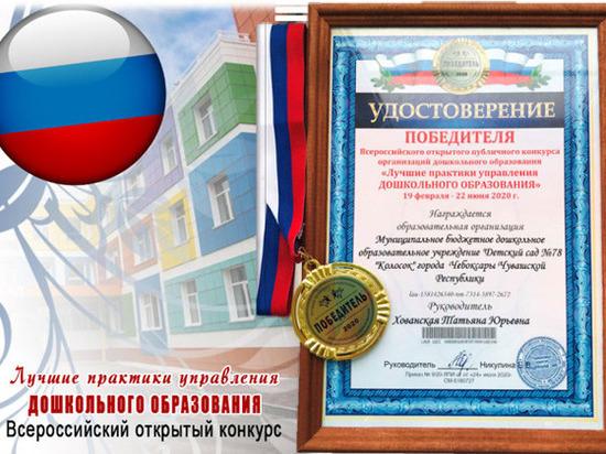 Три чебоксарских детских сада стали победителями Всероссийского конкурса