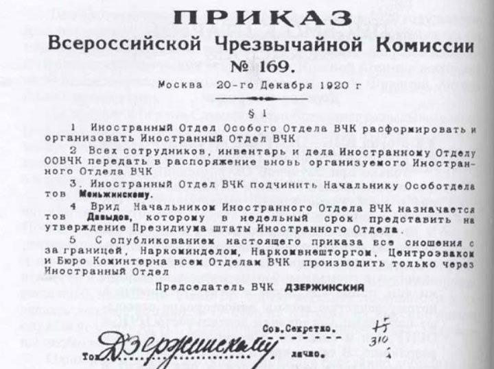 """Тайны советской внешней разведки: """"Началось с товарища Давыдова"""""""