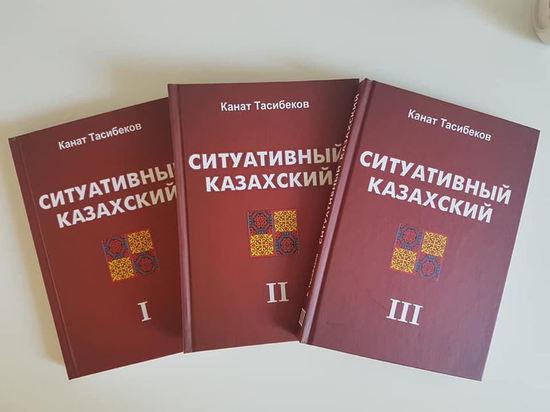 Ситуативный казахский. Моя религия — мой язык