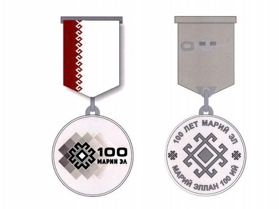 Учреждена памятная медаль «100-летие образования Республики Марий Эл»