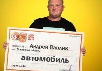 Житель Псковской области выиграл автомобиль в лотерею «Русское лото»