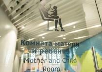 Комнаты матери и ребенка открывают в больницах Карачаево-Черкесии
