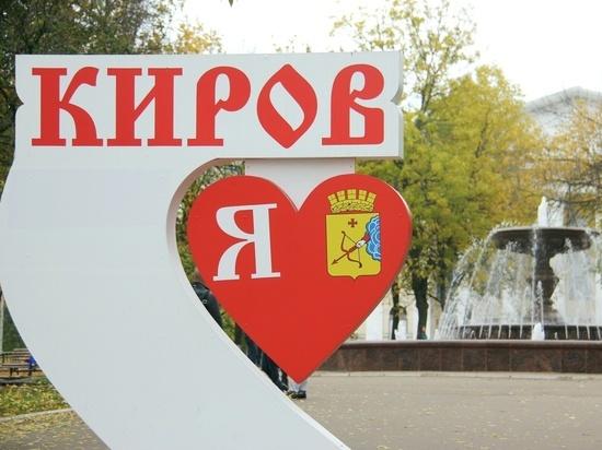 Известно, сколько денег потратят на 650-летие Кирова