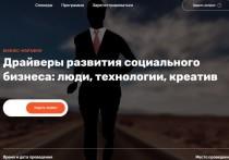 Центр инноваций социальной сферы Санкт-Петербурга (проект «Мой бизнес») приглашает предпринимателей принять участие в бизнес-марафоне: «Драйверы развития социального бизнеса: люди, технологии, креатив»