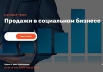 Центр инноваций социальной сферы Санкт-Петербурга (проект «Мой бизнес») приглашает предпринимателей принять участие в онлайн-тренинге на тему: «АКТИВНЫЕ ПРОДАЖИ КЛИЕНТАМ B2B И B2C В СОЦИАЛЬНОМ БИЗНЕСЕ»