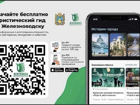 Приложение «Умный Железноводск» переведут на английский язык