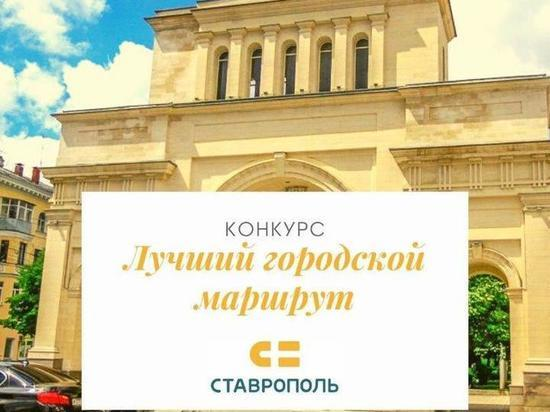 Конкурс на лучший турмаршрут объявили в Ставрополе