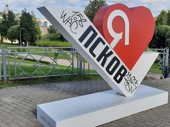 "Знак ""Я люблю Псков"" испортили вандалы"