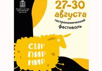 Одним из самых ярких событий августа станет Всероссийский гастрономический фестиваль «Сыр