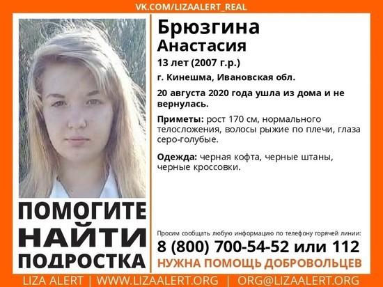 В Ивановской области нашли пропавшего ребенка