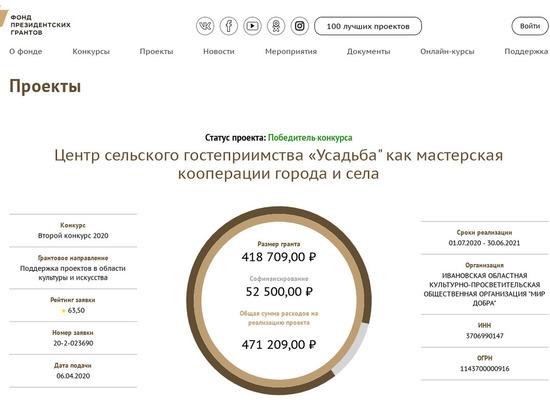 В Ивановской области желающих будут учить гостеприимству