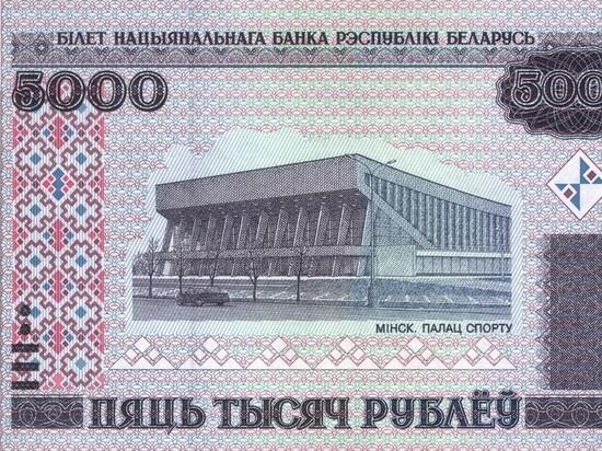 В Белоруссии подорожали доллар, евро и российский рубль