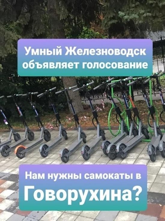Мэр Железноводска призвал жителей к активности