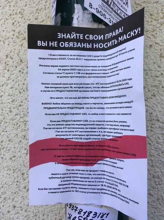 Саратовцев массово призывают отказаться от ношения масок