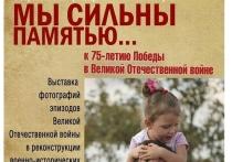 Фотовыставка «Мы сильны памятью» открылась в Пущино