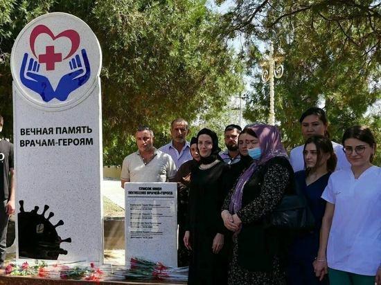 В Дагестане открыли памятник погибшим врачам