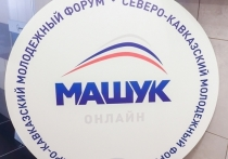 Форум «Машук» даст старт 150 проектам на 35 млн рублей в СКФО