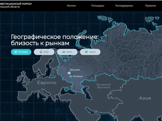 В Липецкой области создан инвестиционный портал