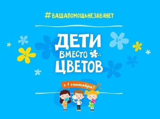 Школьников Ямала призвали помочь больным детям вместо покупки букетов на 1 сентября