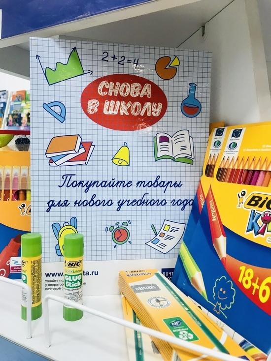 «Снова в школу» - акция для школьников и их родителей стартовала во всех почтовых отделениях Ивановской области