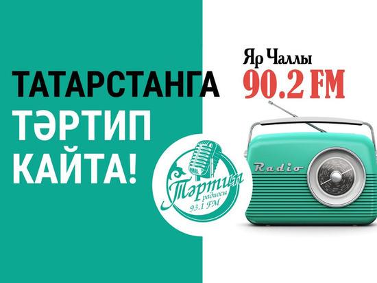 В Набережных Челнах теперь можно круглосуточно слушать «Тәртип FM»