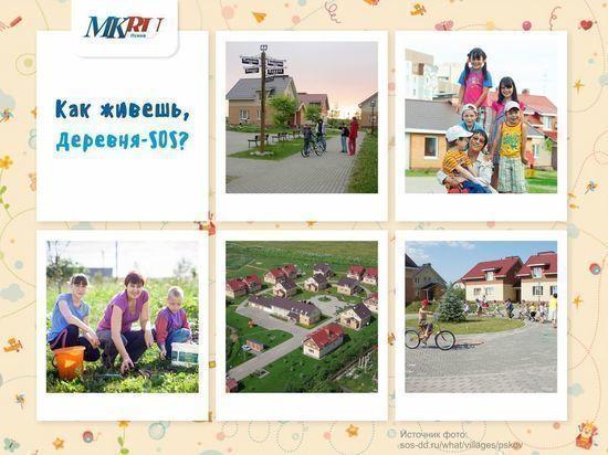 Детская деревня - SOS в Пскове: еще раз про любовь