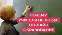 Учителя возненавидели онлайн-уроки: «Было жутко, работа не заканчивалась»