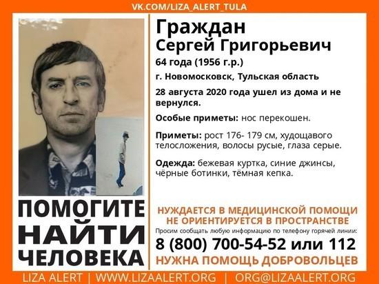 В Новомосковске объявлен в розыск 64-летний мужчина