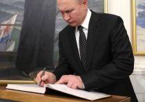 Заработать на Путине: подпись президента стала товаром