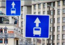 Вольница выходного дня для столичных автомобилистов заканчивается: в ближайшее время выделенные полосы для общественного транспорта переведут в круглосуточный режим работы, и заезжать на них нельзя будет никогда – ни в воскресенье, ни по праздникам, ни по ночам