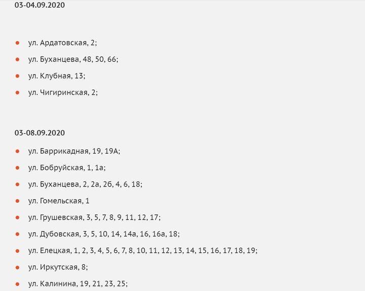 Горячей воды не будет в сентябре в пяти районах Волгограда, фото-3