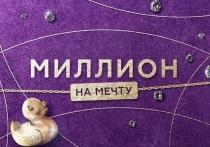 18 сентября на ТВ-3 стартует шоу «Миллион на мечту», в котором богатые и знаменитые и заплачут, и заплатят