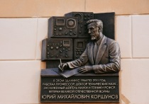В День знаний в Рязани установили памятную доску профессору Коршунову