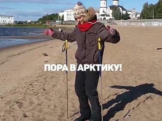 Проектный офис развития Арктики запустил конкурс «Пора в Арктику»