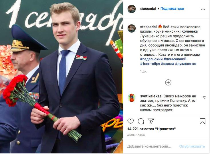 Актер Садальский заявил, что сын Лукашенко продолжит учебу в Москве