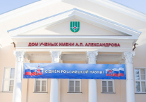 Скандал вокруг Курчатовского института: перед академиками оправдался муж Гурцкой