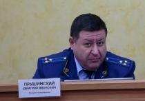 Прокурор Иркутска ушёл на пенсию