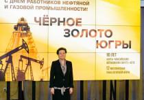 Стали известны победители конкурса «Черное золото Югры»