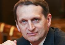 Нарышкин заявил о возможной провокации западных спецслужб в деле Навального