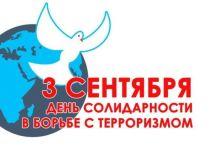 В Иванове прошли акции в память о жертвах террористических актов