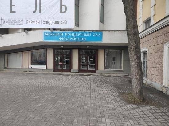 Дату открытия филармонического сезона озвучили в Пскове