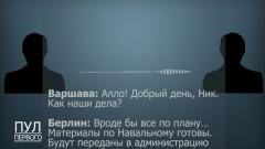 """Полное аудио перехвата по отравлению Навального: """"Идет война"""""""