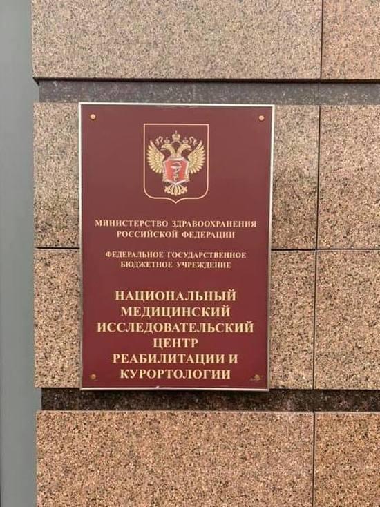 В Бурятии могут открыть представительство федерального центра реабилитации и курортологии