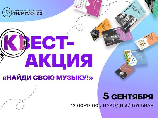 Белгородская государственная филармония приглашает принять участие в  субботнем квесте