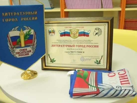 Союз писателей вручил тамбовскому  Мичуринску диплом «Литературный город России»